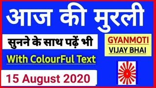 Aaj ki Murli with Text/ 15 August 2020/ आज की मुरली/ 15-8-2020| Bk Poonam Behan/Murli Today