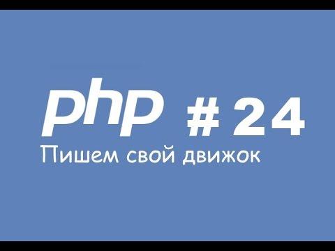 [PHP] Часть 24. Merchant WebMoney - прием платежей на сайте