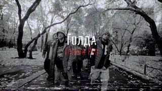 �������� ���� Голда (Голос Донбасса) - Голый Рэп ������