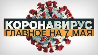 Коронавирус в России и мире главные новости о распространении COVID 19 на 7 мая