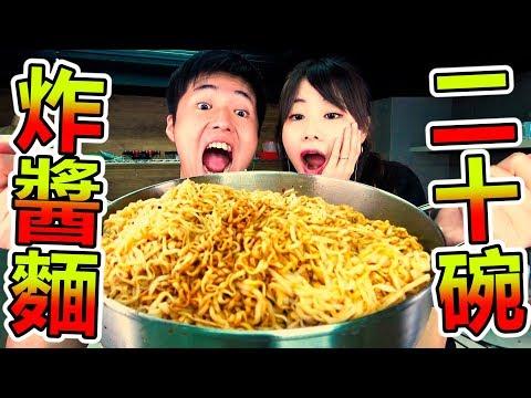 超級大胃王挑戰吃光20包的維力炸醬麵! 量多到連大胃女王都驚嚇!?