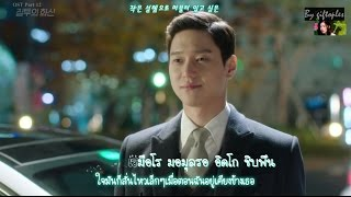 [THAISUB FMV] April 2nd - Melting (녹아내린다) Part.2 Don't Dare To Dream (질투의 화신) OST Part 12