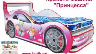 Кровать-машина Принцесса - купить недорого(Кровать-машина