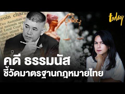 """เทียบคดีในอดีต กับประเด็น """"ธรรมนัส"""" ชี้วัดมาตรฐานกฎหมายไทย   workpointTODAY"""