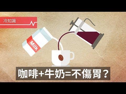 黑咖啡加牛奶,喝起來會比較不傷胃?