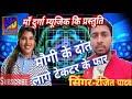 Maugi ke dat lage tektar ke phar singer Ranjit yadav Ka super hitt song