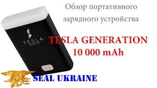 Портативное зарядное устройство (Power Bank) Tesla Generation 10 000 mAh [Обзор SEAL Ukraine]