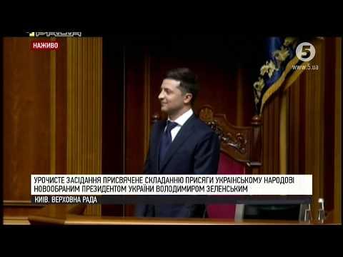 Інавґурація Президента Зеленського: урочисте засідання ВР