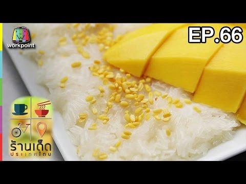 ย้อนหลัง ร้านเด็ดประเทศไทย | EP.66 | 13 มี.ค.60