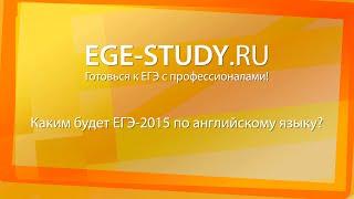 Каким будет ЕГЭ 2015 по английскому языку?