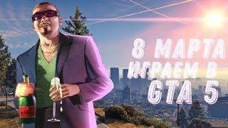 8 МАРТА // GTA ONLINE // В ГОСТЯХ У ЖЕКИ ВЕЗУНЧИКА PS4