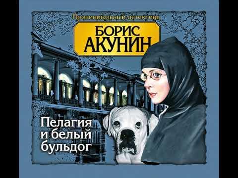 Борис Акунин – Пелагия и белый бульдог. [Аудиокнига]