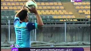 بالفيديو..حازم إمام يتمسك بمنصب مدير الكرة في الزمالك