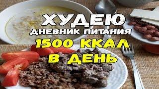 Худею Интервальное голодание 1500 ккал в день Дневник питания
