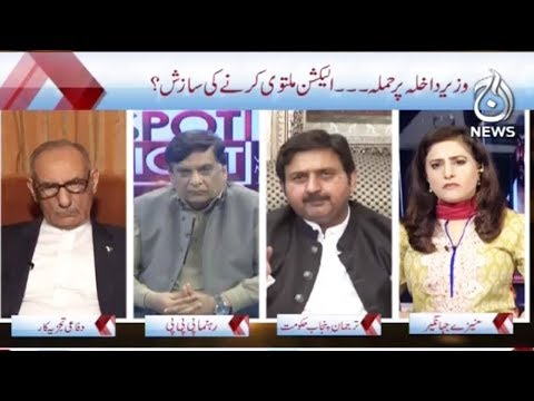 Spot Light - 7 May 2018 - Aaj News