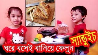 How To Make Sandwich at home Bangla | Sandwich Recipe | home chef | baby cooking videos | Toppa