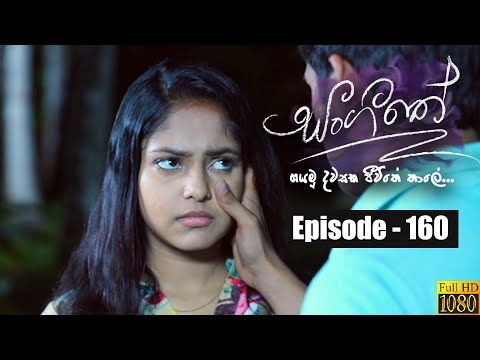 Sangeethe | Episode 160 20th September 2019