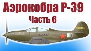 видео: Авиамоделирование. Аэрокобра Покрышкина. 6 часть | ALNADO