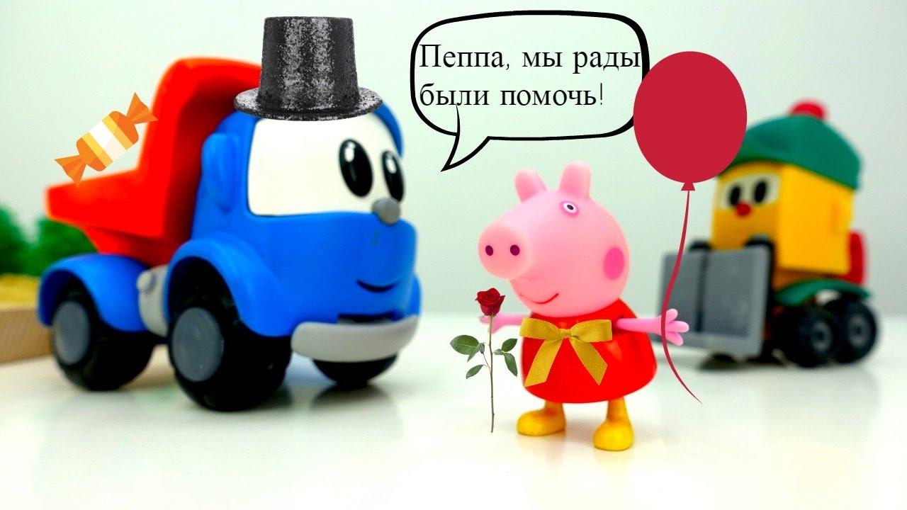 Грузовичок Лева - Свинка Пеппа онлайн и Плей До - YouTube