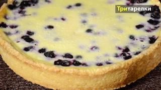 Заливной пирог с черникой 💜 Песочное тесто