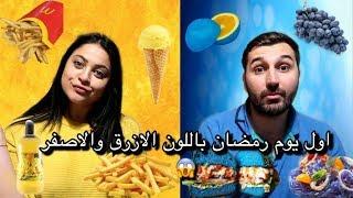 قضينا يوم كامل باللون الأزرق والأصفر !! ليش رحنا المستشفى !!