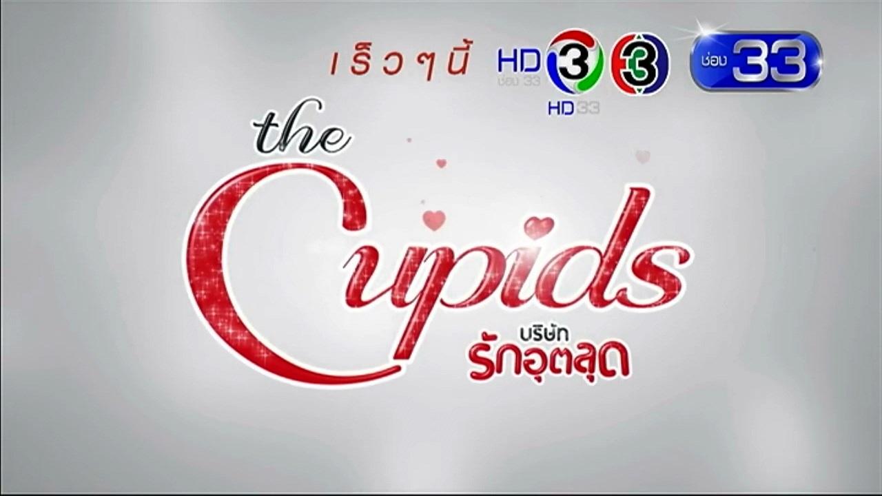 The Cupids บร ษ ทร กอ ตล à¸