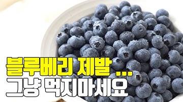 블루베리의 모든것! 이것만 숙지하세요(구매팁,손질,효능,보관,먹는법) Blueberry