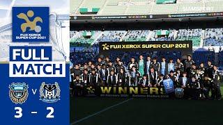 คาวาซากิ ฟรอนตาเล่  vs กัมบะ โอซาก้า | Fuji Xerox Super Cup 2021 | Full Match | 20.02.21