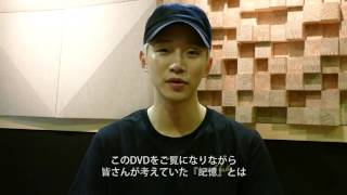 드라마 '기억' 감독판 - '준호(Junho of 2PM)' 배우 스페셜 인터뷰 1
