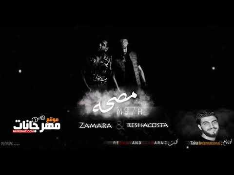 مهرجان  مصحه |  غناء ريشا كوستا و سمارة  |  توزيع توزيع طه انترناشونال 2018