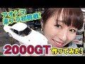 【楽プラ】車のプラモデルが簡単に作れるキット!2000GT作ってみた【アオシマ】