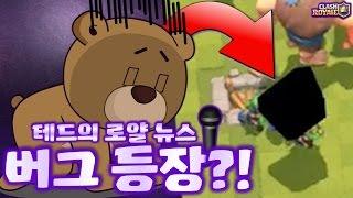 버그가 나타났다!! 돌아온 테드의 시청자 최신 버그 소식! Clash Royale - bug report [테드tv,Tedtv]