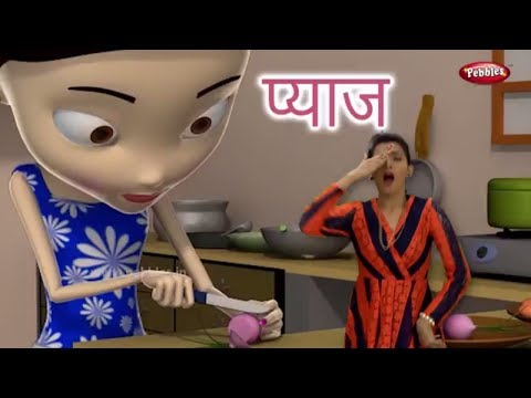 Onion Song For Babies | Hindi Rhymes For Children With Actions | हिंदी बालगीत | Baby Rhymes Hindi