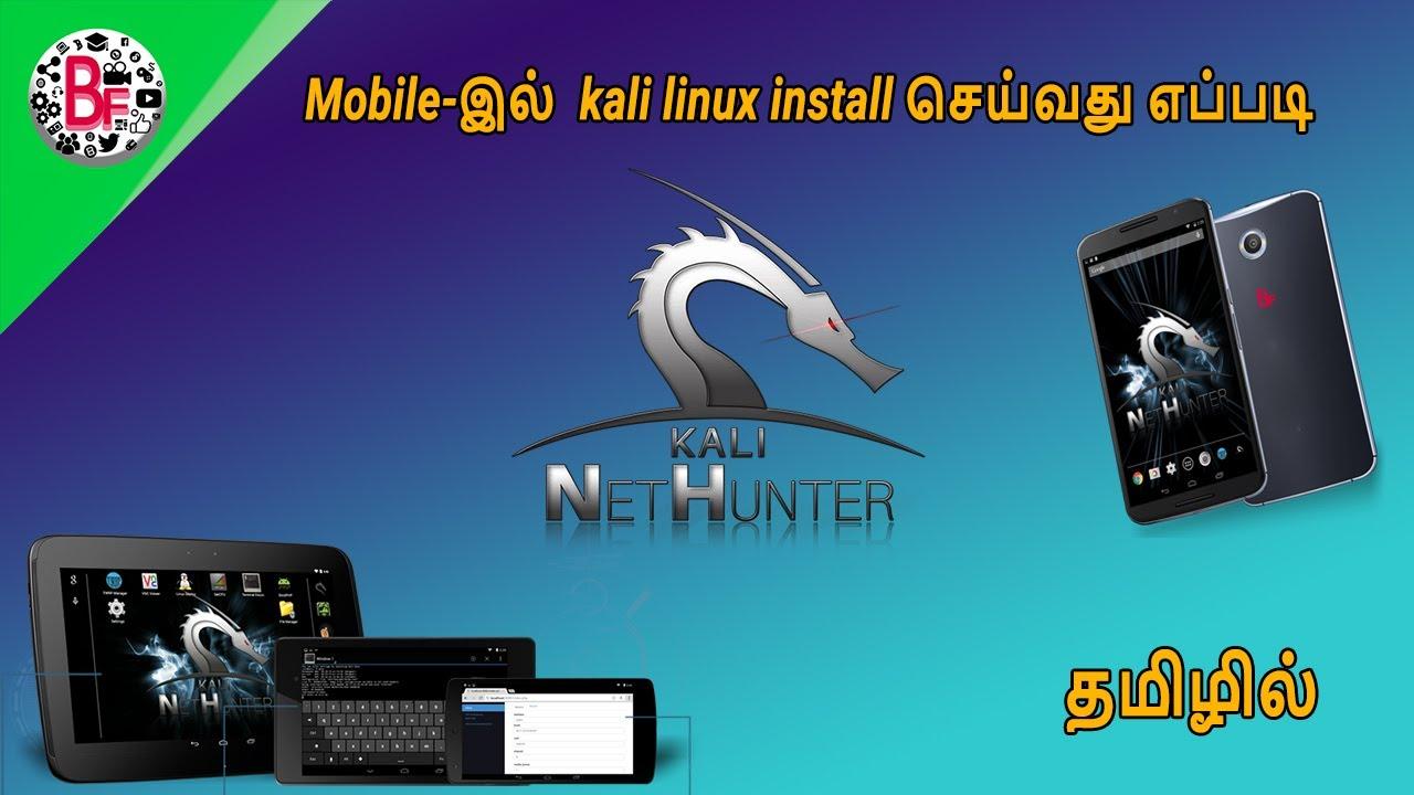 Kali linux Nethunter Installation In tamil ( 2020 ) - தமிழில்