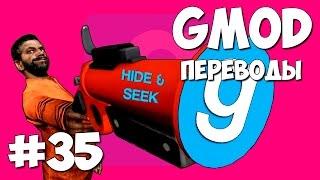 Garry's Mod Смешные моменты (перевод) #35 - Hide and Seek, Яма с маслом, Под крышей (Gmod)