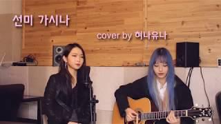 선미(SUNMI)-가시나(GASHINA) | Acoustic Cover by 혀나유나 (Recording ver.)