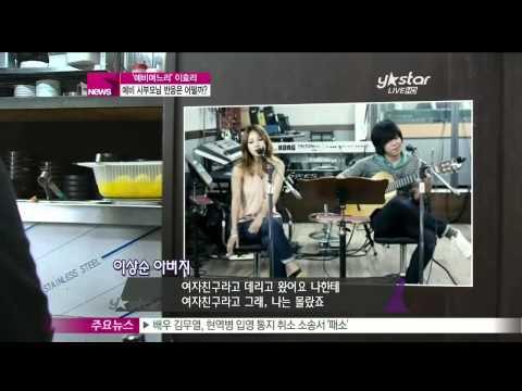 [Y-STAR]Lee Sangsoon parents interview about Lee Hyori attraction(이효리결혼, 이상순 부모님이 전하는 이효리 매력)