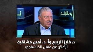 د. فايز الربيع وأ. د. أمين مشاقبة - الإعلان عن مقتل الخاشقجي