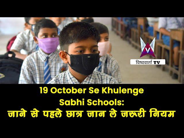 19 October Se Khulenge Sabhi Schools | जाने से पहले छात्र जान ले ज़रूरी नियम