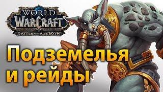 Подземелья и рейды – Battle for Azeroth