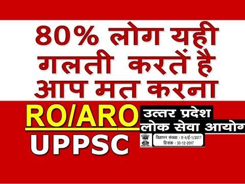 Ro ARO UPPSC notification Syllabus online form 2017-2018 Sarkari Naukari