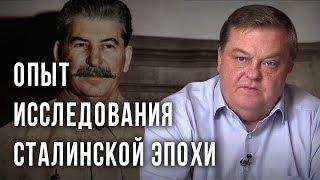 Опыт исследования сталинской эпохи. Евгений Спицын
