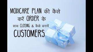 Team Gratitude | Modicare Business Plan दिखाने के बाद Products का Order कैसे लें & Customers बनायें