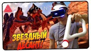ЗВЕЗДНЫЙ ДЕСАНТ! 🎮 Farpoint + Aim controller PS4 PRO PS VR