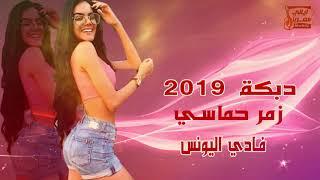 دبكة (2019) زمر حماسي- فادي اليونس