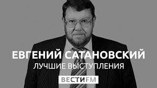 Евгений Сатановский. Лучшие выступления 2018. Часть 3