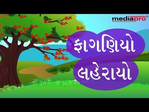 Gujarati Poem - Faganiyo Leharayo