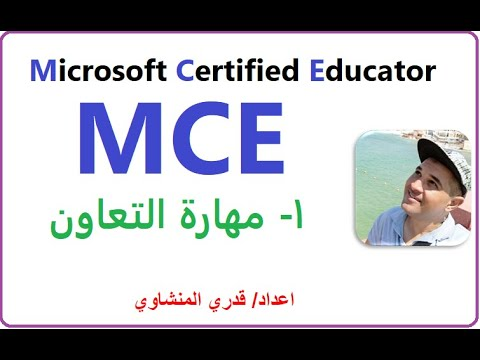 MCE Microsoft Certified Educator Exam part1 أسئلة مهارة التعاون