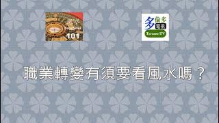 風水101,  廣東話版, 改變職業要看風水嗎