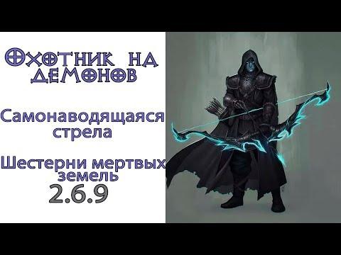 Diablo 3: ТОП НОВЫЙ  Охотник на демонов - Самонаводящаяся стрела - Шестерни мертвых земель 2.6.9
